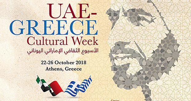 Μια Εβδομάδα Πολιτισμικού Διαλόγου ανάμεσα στα Ηνωμένα Αραβικά Εμιράτα και την Ελλάδα