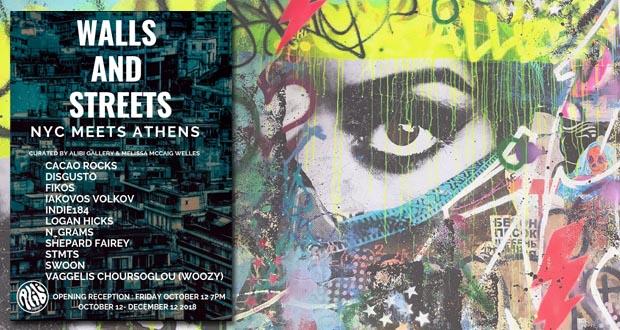 """Ομαδική έκθεση γκράφιτι """"Walls & Streets – NYC meets Athens"""""""