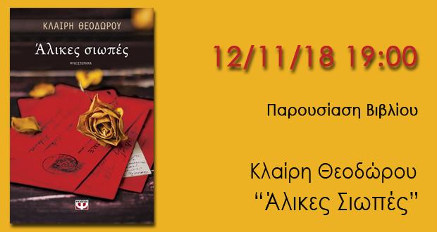 """Παρουσίαση βιβλίου: """"Άλικες Σιωπές"""" της Κλαίρης Θεοδώρου"""