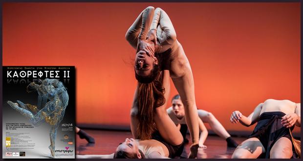"""Θέατρο ΑΚΡΟΠΟΛ: """"ΚΑΘΡΕΦΤΕΣ – Χορεύοντας ενάντια στην ψυχογενή ανορεξία"""", μία μόνο παράσταση στις 26 Νοεμβρίου"""