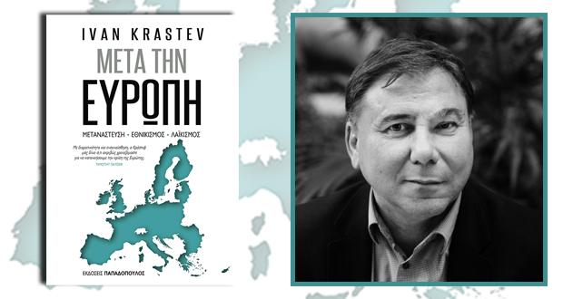 """Ο Ivan Krastev, συγγραφέας του βιβλίου """"Μετά την Ευρώπη – Μετανάστευση, Εθνικισμός, Λαϊκισμός"""" θα βρεθεί στην Ελλάδα στις 26 και 27 Νοεμβρίου"""