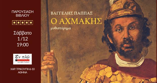 """Παρουσίαση βιβλίου: """"Ο Αχμάκης"""" του Βαγγέλη Παππά"""