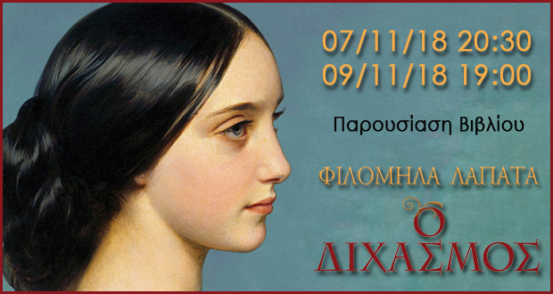 """Παρουσίαση βιβλίου: """"Ο ΔΙΧΑΣΜΟΣ"""" της Φιλομήλας Λαπατά"""