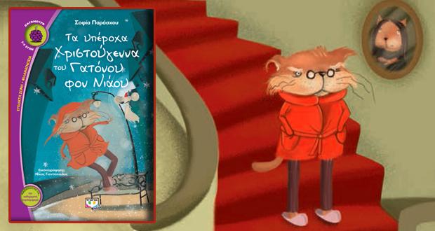 Τα υπέροχα Χριστούγεννα του Γατόνου φον Νιάου (Παιδικό βιβλίο)