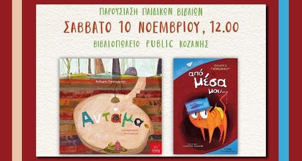 """Παρουσίαση βιβλίων: """"Αντάμα"""" και """"Από μέσα μου…"""" του Θοδωρή Παπαϊωάννου"""