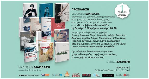 Εκδόσεις Διάπλαση: Ένας χρόνος Ελληνική Λογοτεχνία!