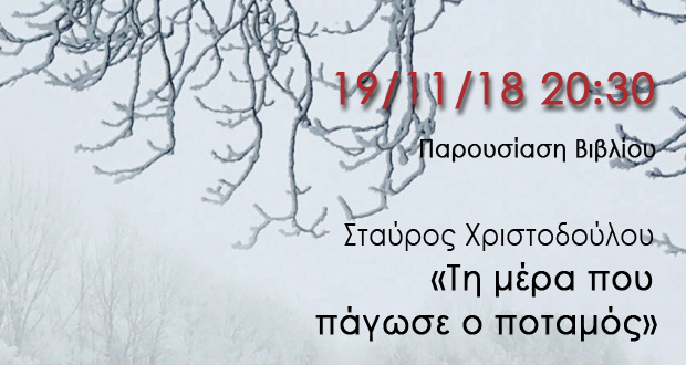 Παρουσίαση βιβλίου: «Τη μέρα που πάγωσε ο ποταμός» του Σταύρου Χριστοδούλου