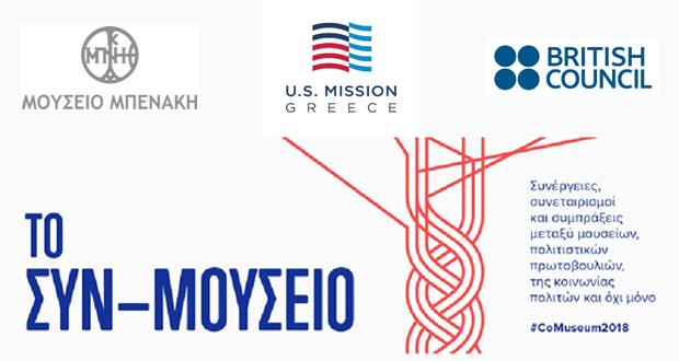 ΤΟ ΣΥΝ – ΜΟΥΣΕΙΟ Συνέργειες, συνεταιρισμοί και συμπράξεις μεταξύ μουσείων, πολιτιστικών πρωτοβουλιών, της κοινωνίας των πολιτών και όχι μόνο