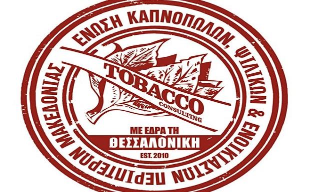 Στα… θρανία και πάλι τα μέλη του Σωματείου Καπνοπωλών, Ψιλικών και Περιπτέρων Μακεδονίας