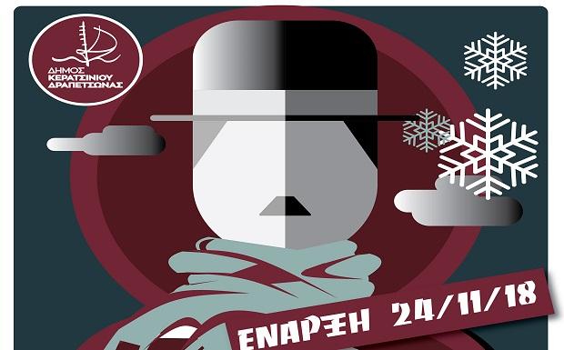 Πρεμιέρα στις 24 Νοεμβρίου για τον δημοτικό χειμερινό κινηματογράφο του Δήμου Κερατσινίου-Δραπετσώνας