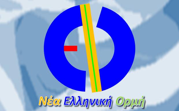Δήλωση της Προέδρου του ΝΕΟ για την ενταξιακή πορεία της Αλβανίας στην Ευρωπαϊκή Ένωση