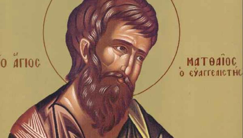 16 Νοεμβρίου – Του Αγίου Ματθαίου του Αποστόλου και Ευαγγελιστού