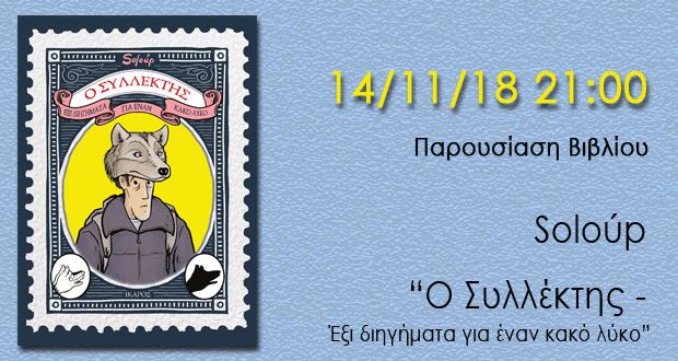 """Παρουσίαση βιβλίου: """"Ο Συλλέκτης – Έξι διηγήματα για έναν κακό λύκο"""" του Soloúp"""