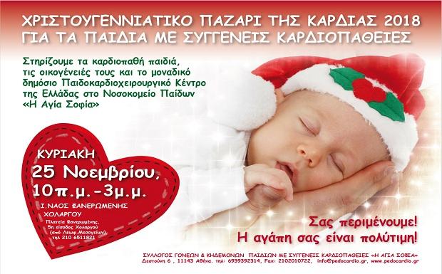Χριστουγεννιάτικο παζάρι της Καρδιάς 2018 για τα παιδιά με συγγενείς καρδιοπάθειες