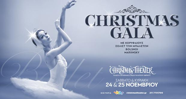CHRISTMAS THEATER: CHRISTMAS GALA ΜΠΑΛΕΤΟΥ με 12 κορυφαίους σολίστ των θεάτρων BOLSHOI και MARIINSKY