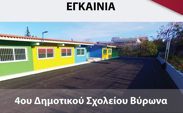 Δήμος Βύρωνα: Εγκαίνια του 4ου Δημοτικού Σχολείου