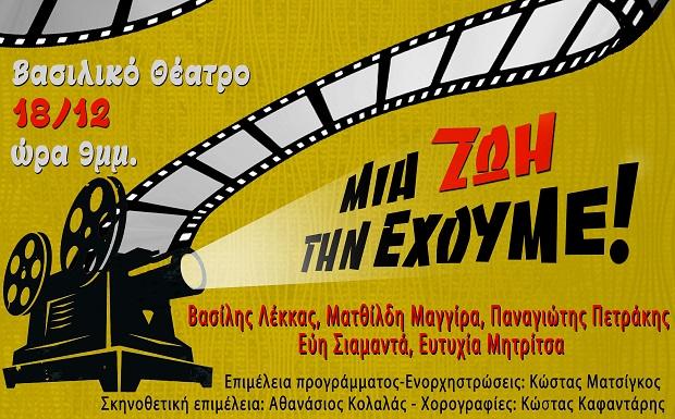 """""""ΜΙΑ ΖΩΗ ΤΗΝ ΕΧΟΥΜΕ"""" – Μουσικό αφιέρωμα στον ελληνικό κινηματογράφο"""