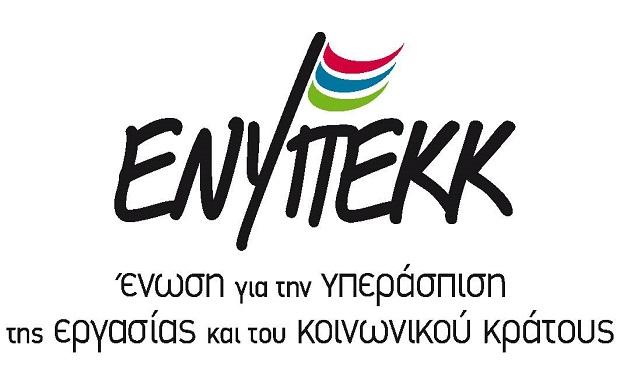 ΕΝΥΠΕΚΚ: Η ΕΛΣΤΑΤ ανακοίνωσε σήμερα 247.732 λιγότερους ανέργους από τον ΟΑΕΔ για τον Ιούνιο 2021!