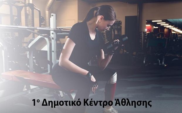 Δήμος Βύρωνα: Το 1ο Δημοτικό Κέντρο Άθλησης επαναλειτουργεί