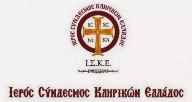 Κριτική του ΙΣΚΕ για το Εκκλησιαστικό