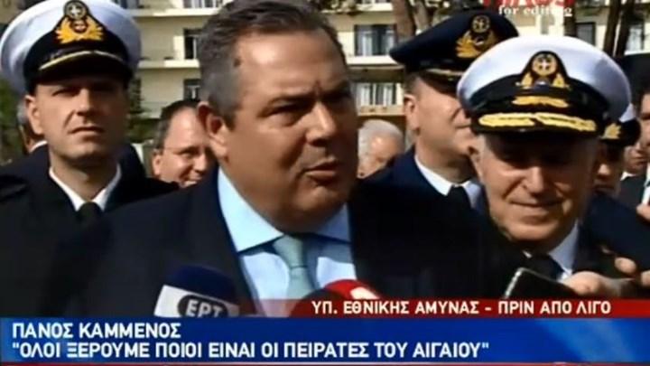 Σκληρή απάντηση Καμμένου σε Ερντογάν: Όλοι ξέρουμε ποιοι είναι οι πειρατές του Αιγαίου (βίντεο)
