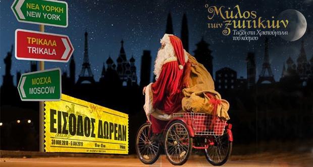 Μύλος των Ξωτικών: «Ταξίδι στα Χριστούγεννα του κόσμου»