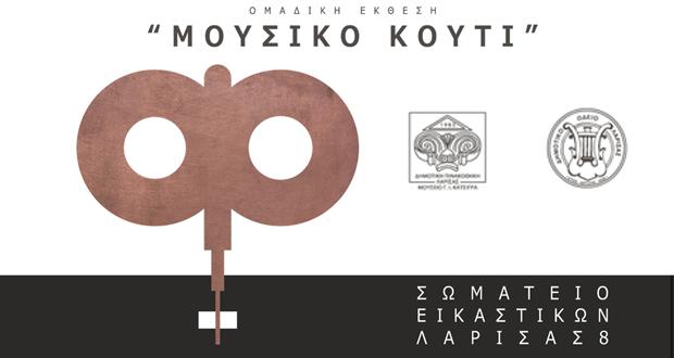 Το «Μουσικό Κουτί» στη Δημοτική Πινακοθήκη Λάρισας – Μουσείο Γ.Ι. Κατσίγρα