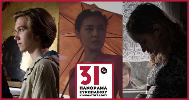 31ο Πανόραμα Ευρωπαϊκού Κινηματογράφου: Ξεκινούν οι προβολές του Διαγωνιστικού Τμήματος
