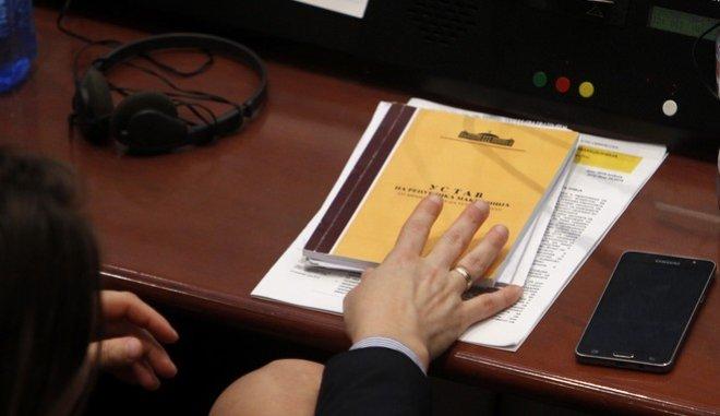 ΠΓΔΜ: Το πλήρες κείμενο των προσχεδίων τροπολογιών του Συντάγματος