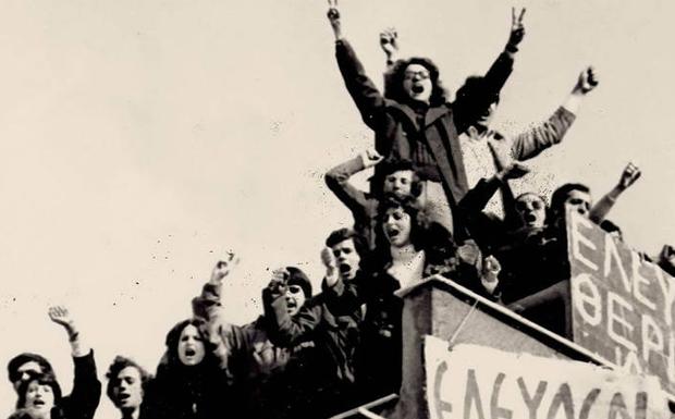 17 ΝΟΕΜΒΡΙΟΥ '73