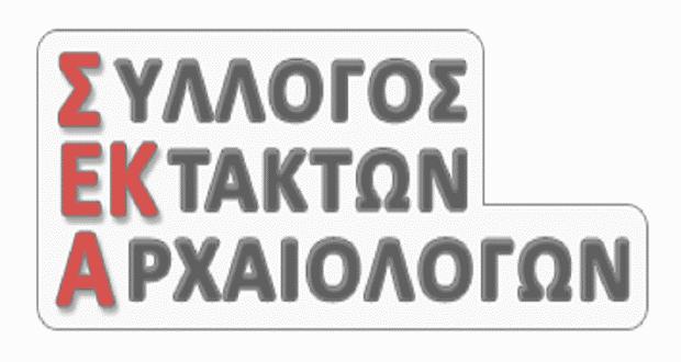 24ωρη απεργία για τους εργαζόμενους στην ψηφιοποίηση κινητών μνημείων της ΔΔΕΑΜ την Παρασκευή 23/11