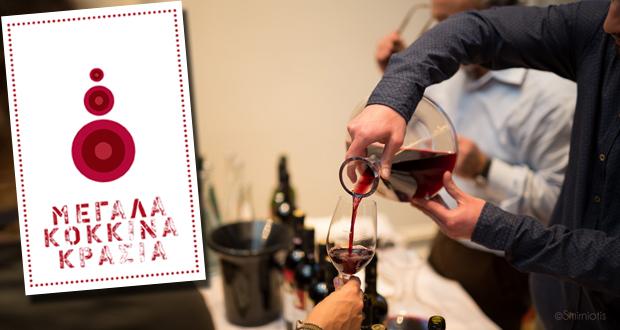 «Μεγάλα Κόκκινα Κρασιά» 2018 στο ξενοδοχείο Μεγάλη Βρεταννία