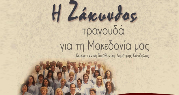 Συναυλία «Η Ζάκυνθος τραγουδά για τη Μακεδονία μας» στο Πολιτιστικό Κέντρο Αλέξανδρος