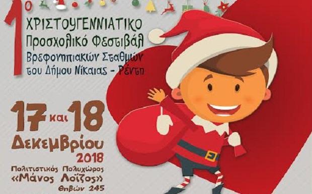 Δήμος Νίκαιας-Αγ. Ι. Ρέντη: 1ο Χριστουγεννιάτικο Προσχολικό Φεστιβάλ των Βρεφονηπιακών Σταθμών για την «Κιβωτό του Κόσμου»