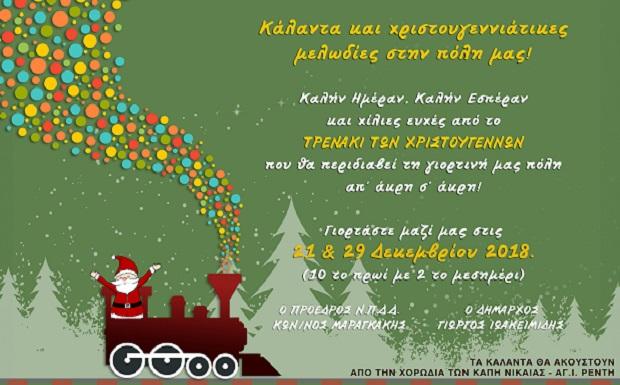 Το «τρενάκι των Χριστουγέννων» τραγουδά τα Κάλαντα στον Δήμο Νίκαιας-Αγ.Ι. Ρέντη