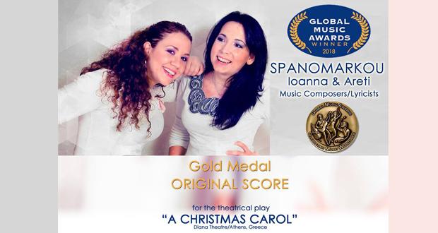 Διεθνές Χρυσό μετάλλιο στα Global Music Awards, για την μουσική της παράστασης «Μια Χριστουγεννιάτικη Ιστορία» που παίζεται στο Θέατρο Διάνα, κατέκτησαν οι αδελφές Σπανομάρκου (music video)
