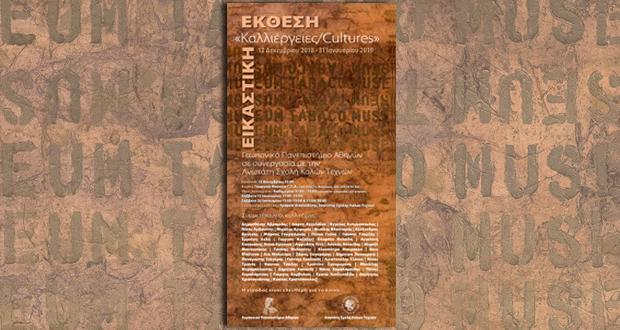 Έκθεση «Καλλιέργειες/Cultures» στο Γεωργικό Μουσείο του Γεωπονικού Πανεπιστημίου Αθηνών σε συνεργασία με την Ανωτάτη Σχολή Καλών Τεχνών