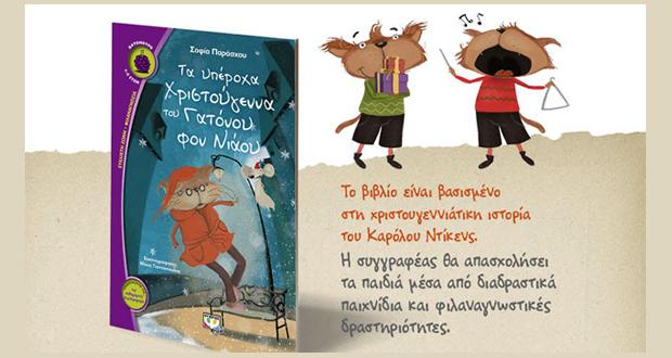 """Παρουσίαση βιβλίου: """"Τα υπέροχα Χριστούγεννα του Γατόνου φον Νιάου"""" της Σοφίας Παράσχου"""