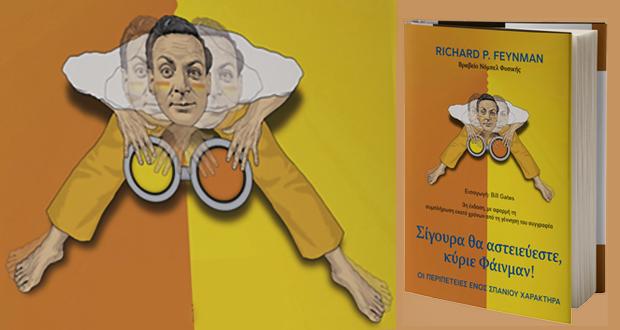 Σίγουρα θα αστειεύεστε, κύριε Φάινμαν! – Surely you're joking, Mr. Feynman!