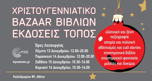 Χριστουγεννιάτικο Bazaar βιβλίων από τις εκδόσεις Τόπος 13-16 Δεκεμβρίου 2018