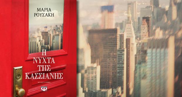 """Υπογραφή βιβλίων: """"Η ΝΥΧΤΑ ΤΗΣ ΚΑΣΣΙΑΝΗΣ"""" της Μαρίας Ρουσάκη"""