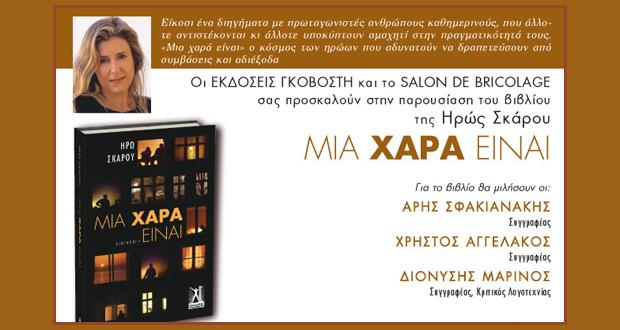 """Παρουσίαση βιβλίου: """"Μια χαρά είναι"""" της Ηρώς Σκάρου"""
