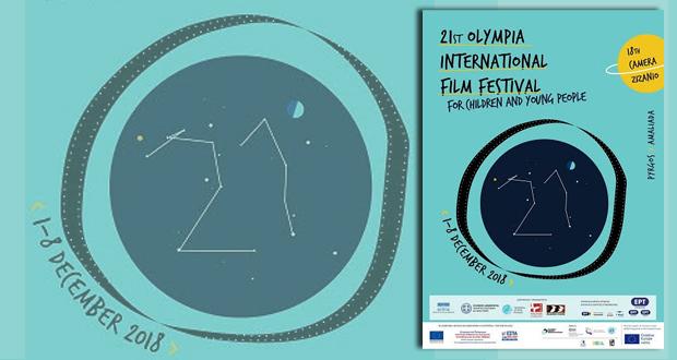 Η ενεργός συμμετοχή της Γενικής Γραμματείας Ισότητας των Φύλων στο 21ο Διεθνές Φεστιβάλ Κινηματογράφου Ολυμπίας για παιδιά και νέους