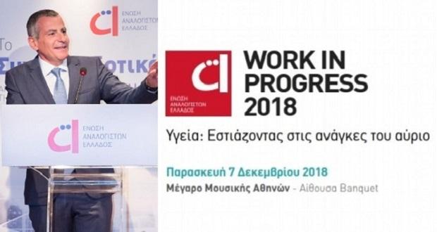 Διεθνές Συνέδριο της Ένωσης Αναλογιστών Ελλάδος: «Υγεία: Εστιάζοντας στις Ανάγκες του Αύριο»