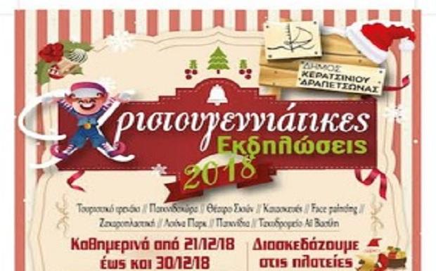 Δήμος Κερατσινίου-Δραπετσώνας: Χριστουγεννιάτικες εκδηλώσεις στην πόλη μας!