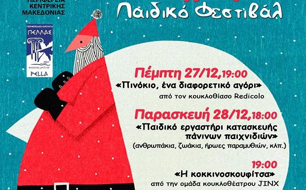 Το Κέντρο Πολιτισμού της Περιφέρειας Κεντρικής Μακεδονίας και η Περιφερειακή Ενότητα Πέλλας διοργανώνουν «2ήμερο Παιδικό Φεστιβάλ»