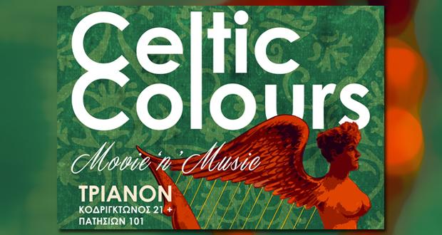 Το Movie 'n' Music: Celtic Coloursέρχεται στο Τριανόν