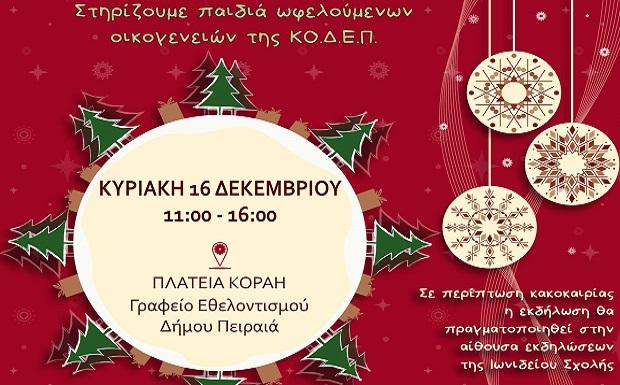 Δήμος Πειραιά: Εκδήλωση Συλλογής Παιχνιδιών & Βιβλίων για παιδιά και εφήβους που υποστηρίζονται από την ΚΟ.Δ.Ε.Π.