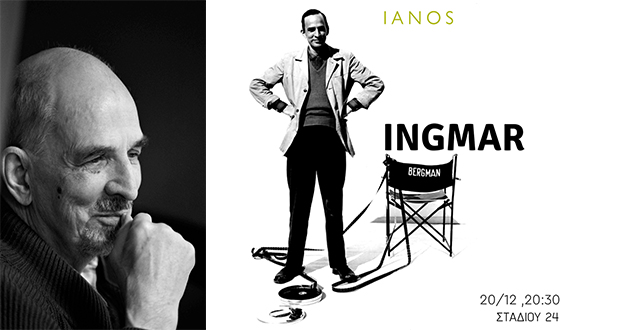 ΙΑΝΟΣ: Εκδήλωση αφιερωμένη στον Ίνγκμαρ Μπέργκμαν