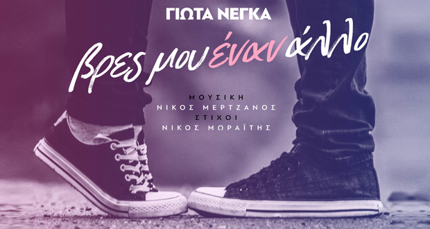 Γιώτα Νέγκα: «Βρες Μου Έναν Άλλο» – Νέο Τραγούδι